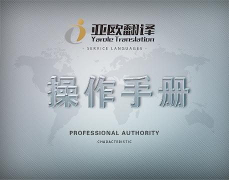 操作手册翻译
