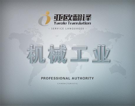 机械工业翻译