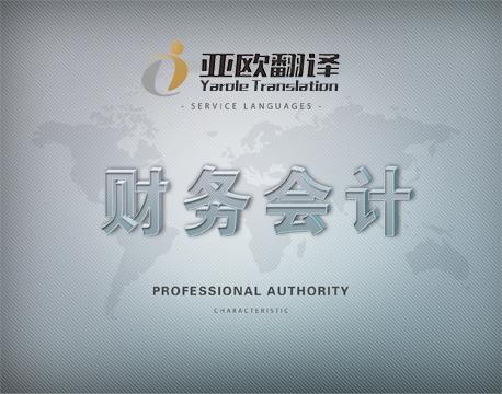 财务会计翻译
