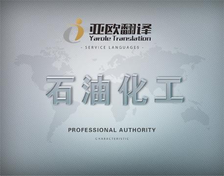 石油化工翻译