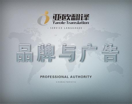 品牌与广告翻译