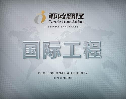 国际工程翻译