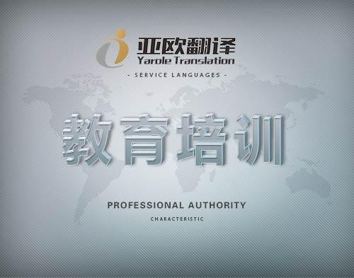 教育培训翻译