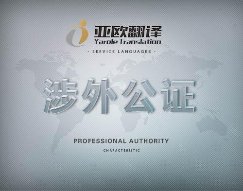 涉外公证翻译