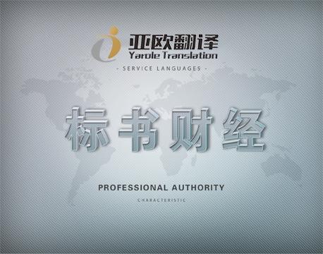 标书财经翻译