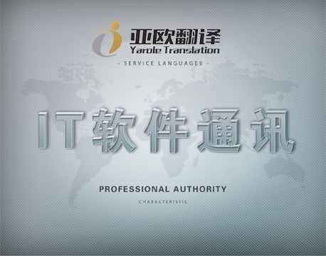 IT软件通讯翻译