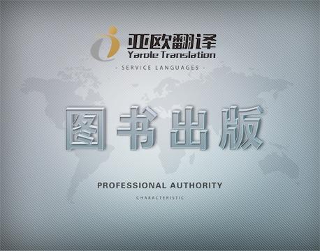 图书出版翻译