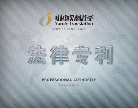 法律专利翻译