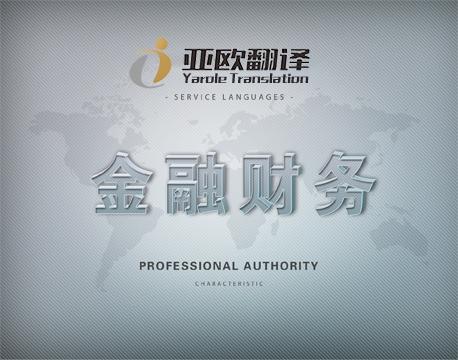 金融财务翻译