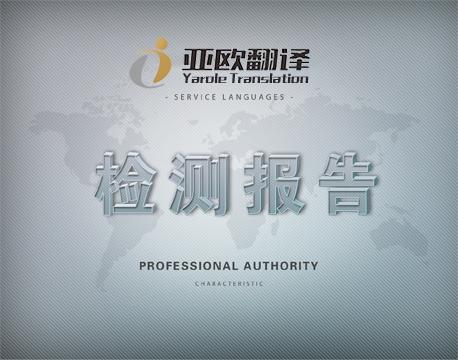 检测报告翻译