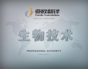 生物技术翻译