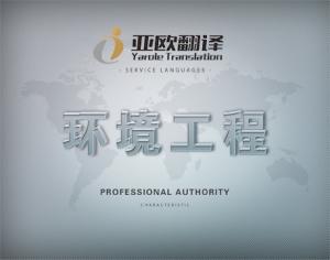 环境工程翻译