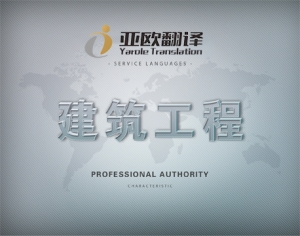 建筑工程翻译