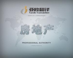 房地产翻译