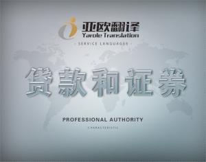 贷款和证券翻译