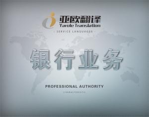 银行业务翻译