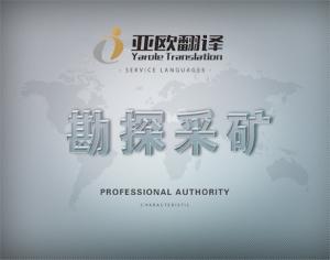 勘探采矿翻译