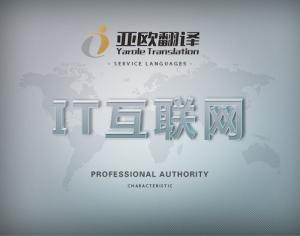 IT互联网翻译
