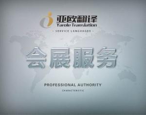 会展服务翻译