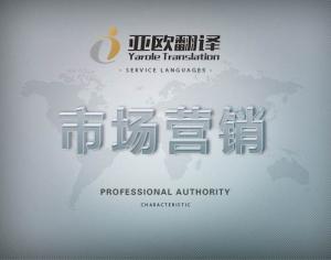 市场营销翻译