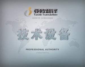 技术设备翻译