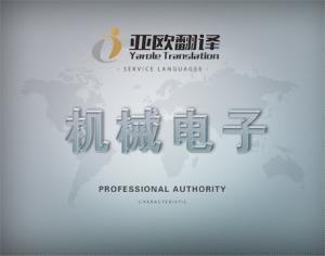 机械电子翻译
