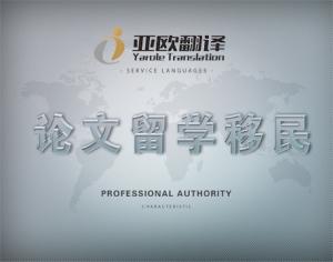 论文留学移民翻译
