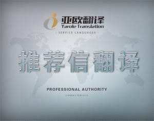 推荐信翻译